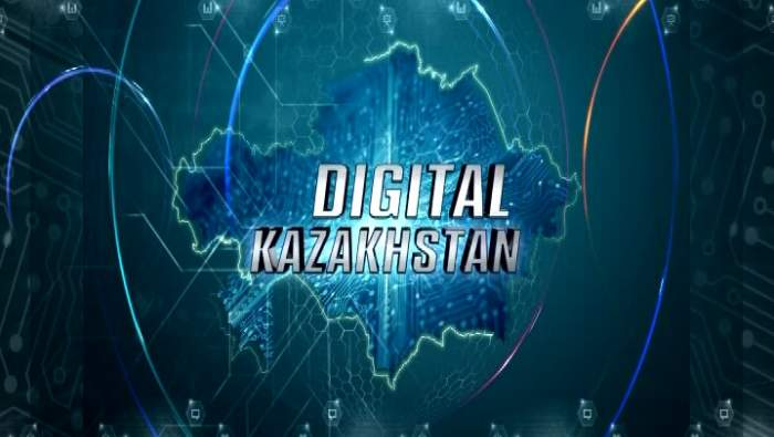 Digital Kazakhstan - 17.07.2019